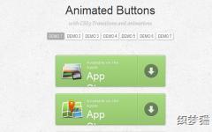 7种按钮美化样式鼠标悬浮经过动画效果