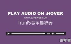 html5音乐播放器jquery插件