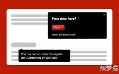 网站功能向导弹出层展示js效果