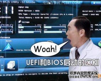 UEFI启动是什么意思?UEFI和Bios启动的区别